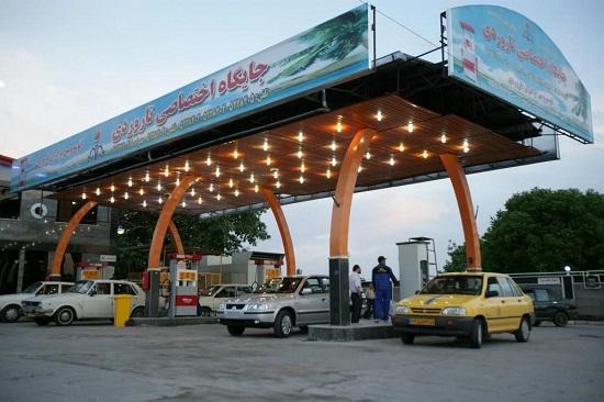 مزایده فروش پمپ بنزین